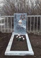 Установлена надгробная плита на могиле участника ВОв Маркова Александра Васильевича