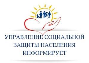 УСЗН Агаповского муниципального района напоминает!!!