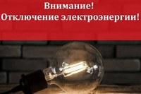 Внимание! График планового отключения электроэнергии!